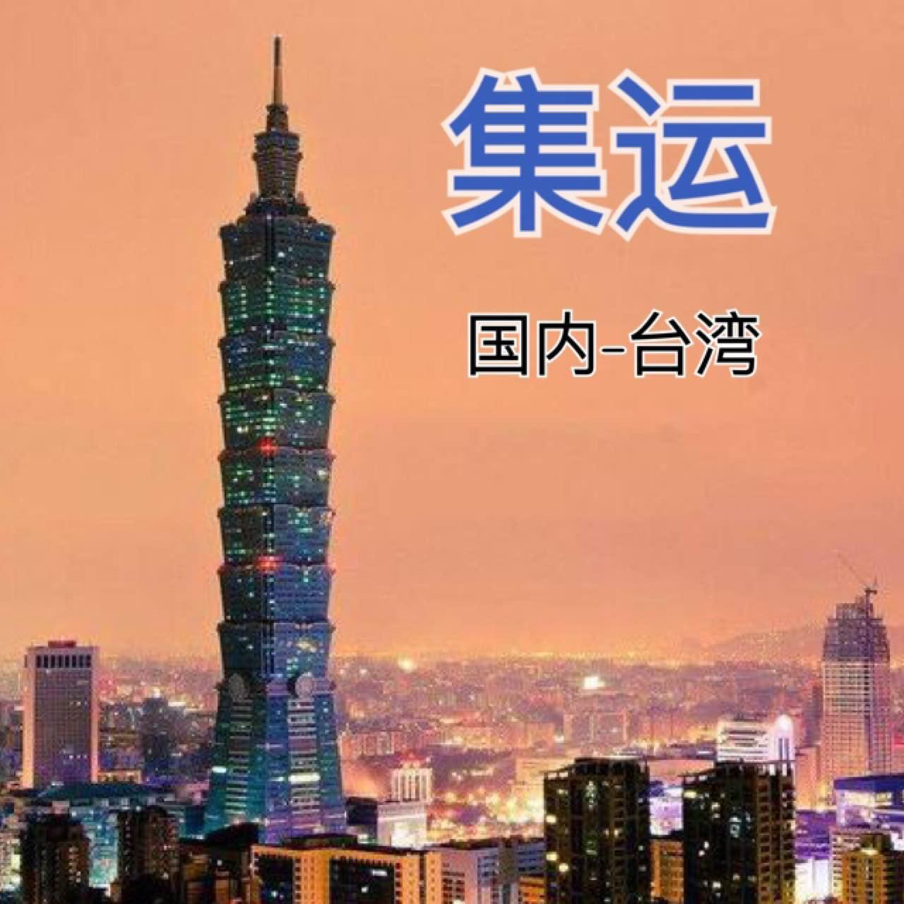 国内-台湾集运 台湾集运代理 台湾转运