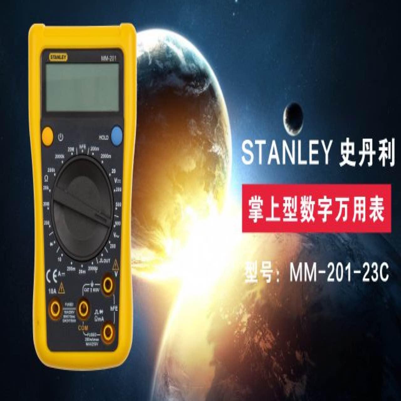 史丹利万用表201背光防烧高精度万能数显多用电表