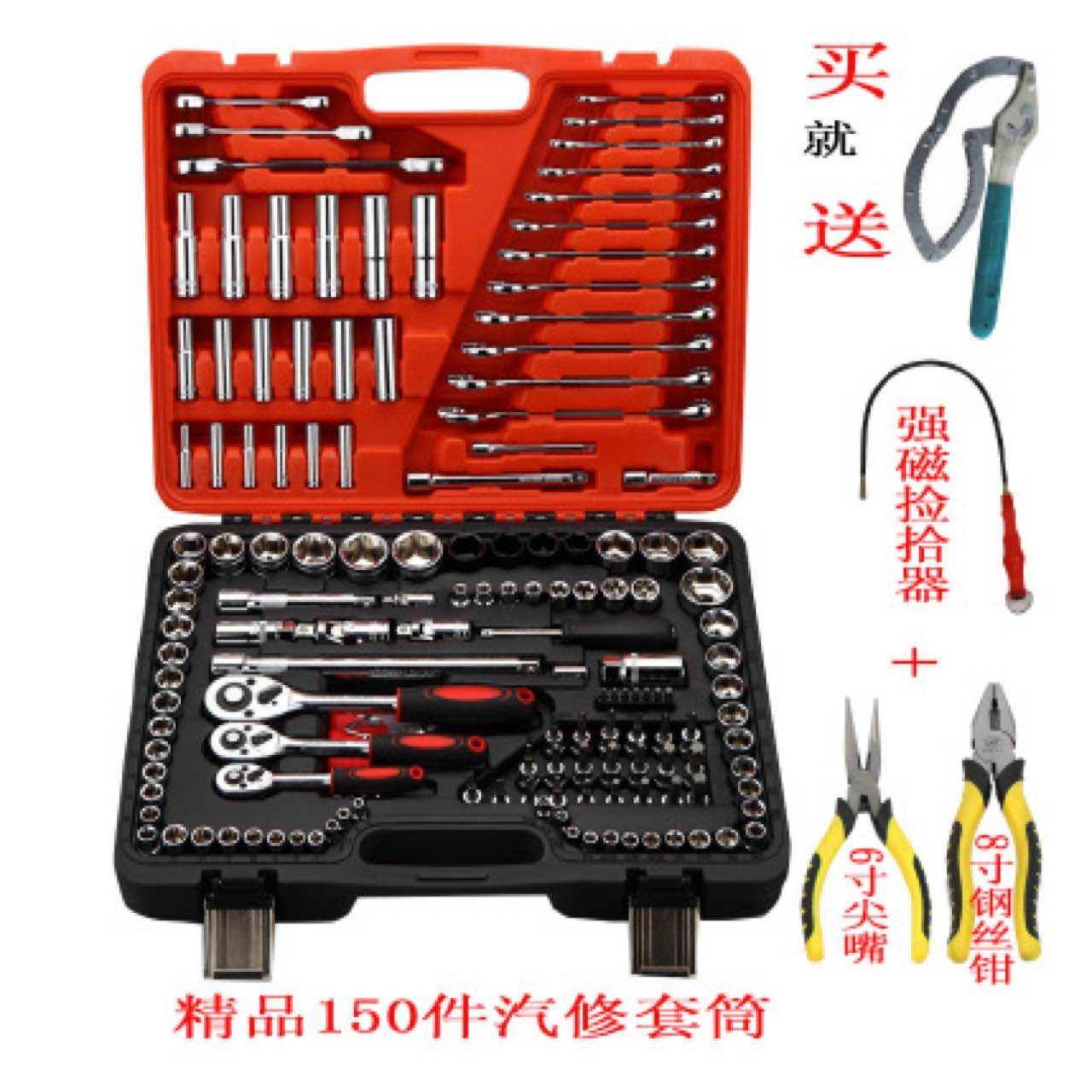汽修组合棘轮扳手家用维修套装多功能汽保套筒组套五金工具工具箱