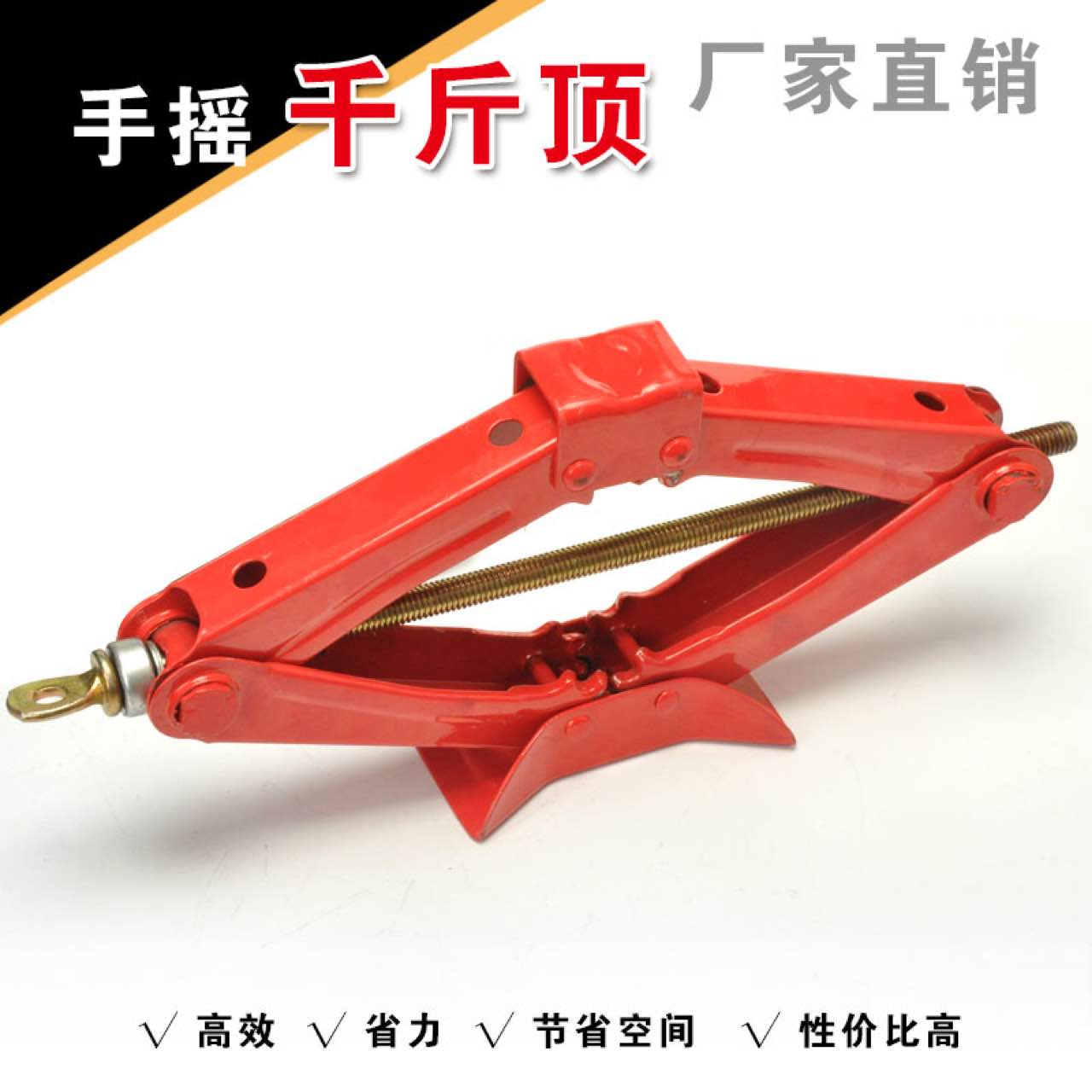 汽车轿车载便携式随车手摇省力换胎剪式架机多功能千斤顶工具套装