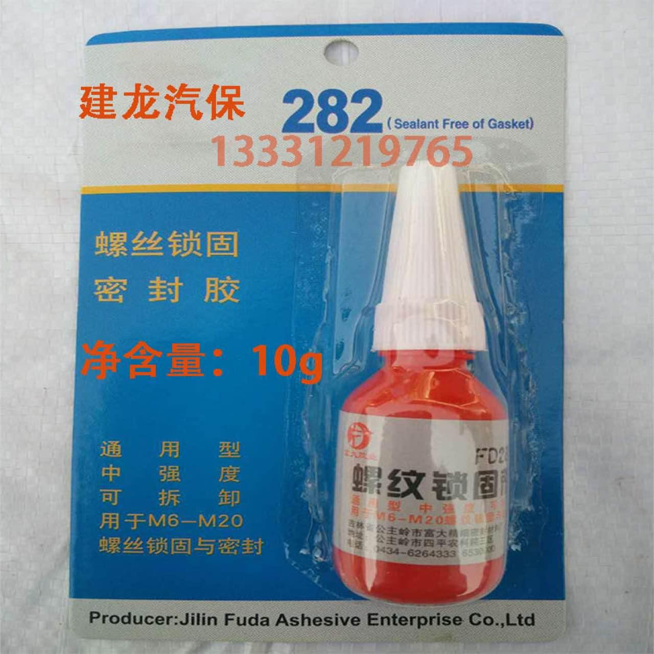 271螺丝胶强力锁固金属螺纹锁固剂厌氧胶10ml 50ML高强度螺丝胶