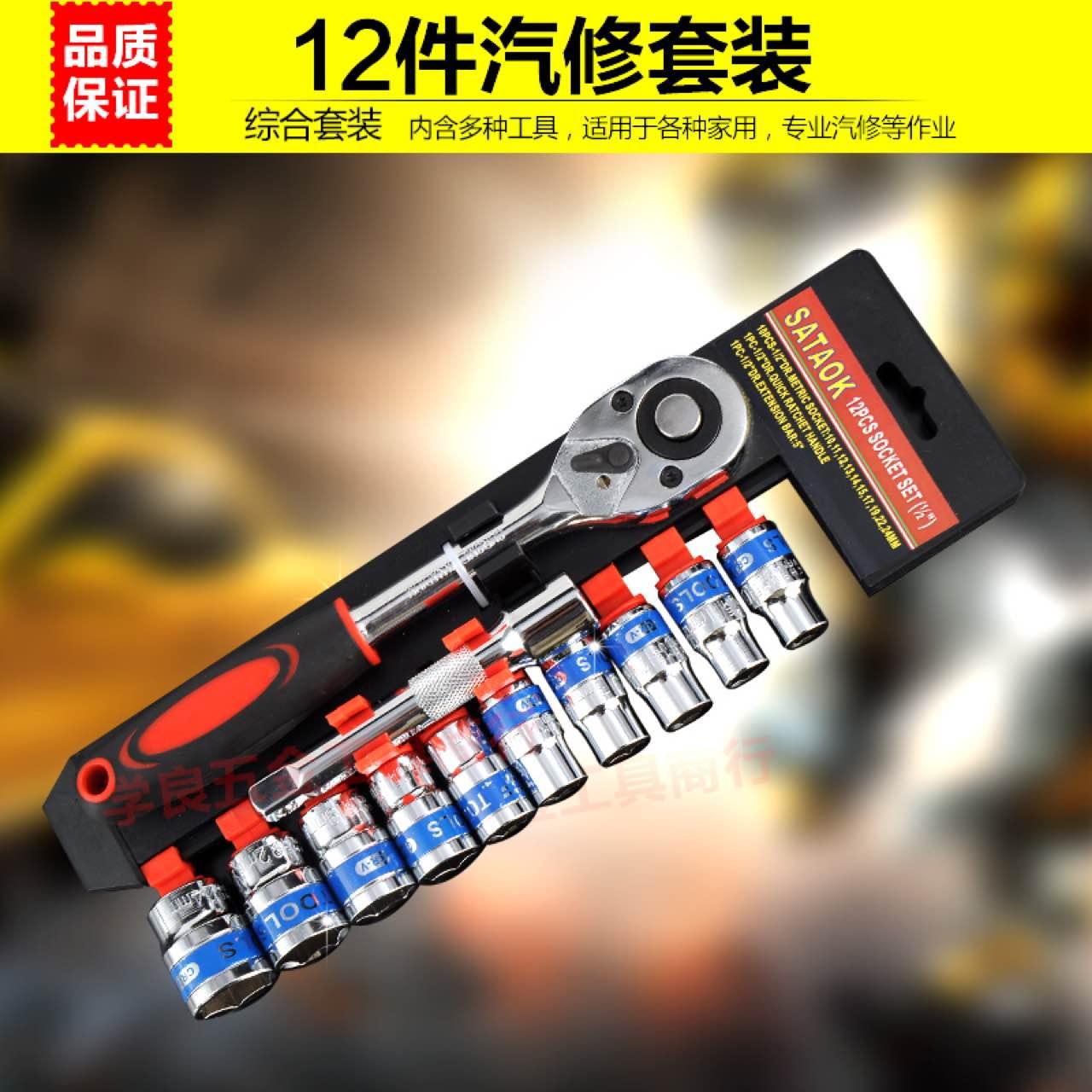 铬钒钢多功能五金汽车修理随车保养机修套筒棘轮快速组合套装工具