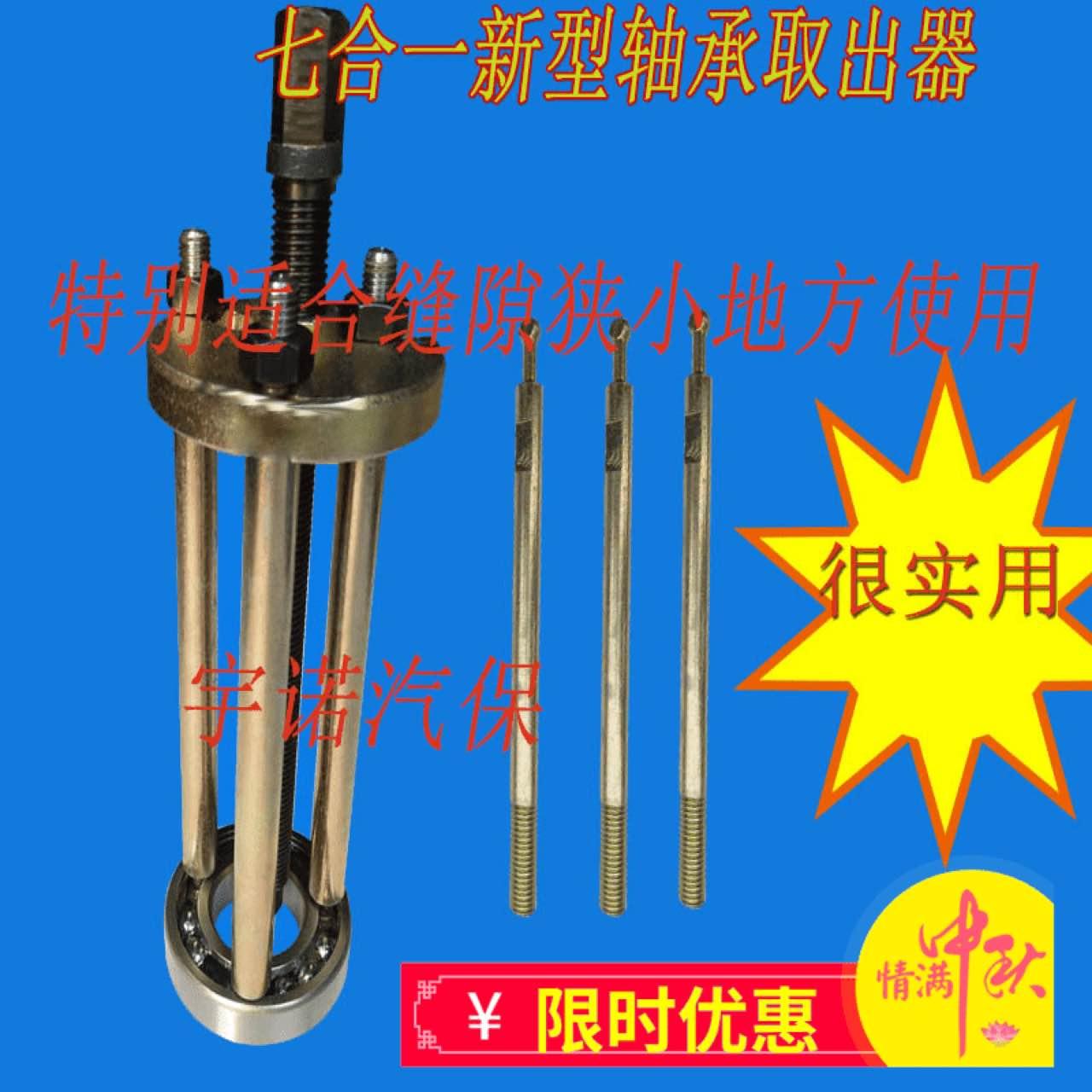 多功能内孔轴承拉马轴承取出器拉拔器三爪拉马三抓拉玛拆卸工具