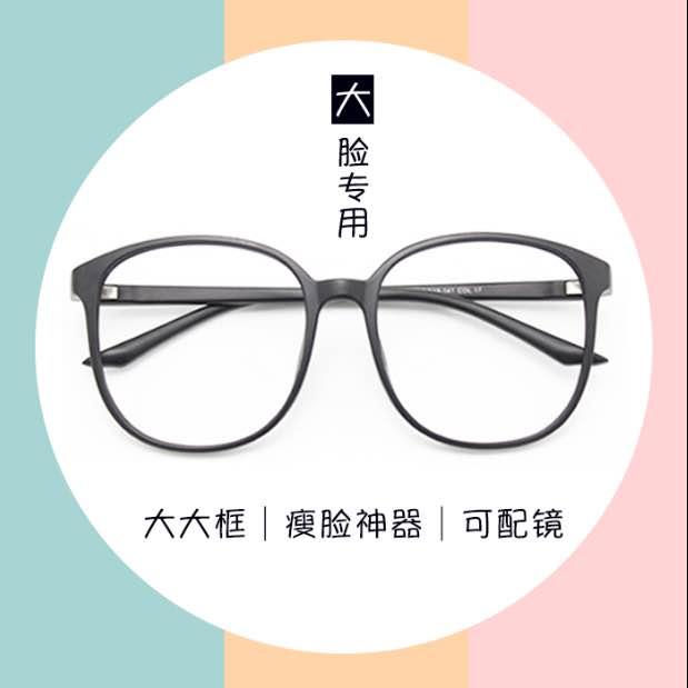 大框眼镜框超大显瘦复古大框近视大脸眼镜框圆脸男女防辐射蓝光