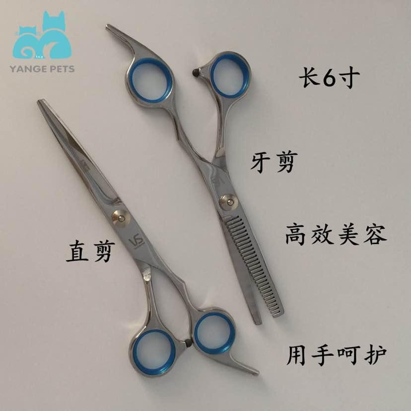 宠物剪刀美容工具套装修毛剪直剪弯翘剪狗狗泰迪贵宾剪毛工具6寸