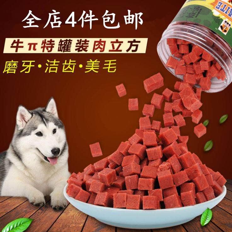 狗狗零食宠物食品牛肉鸡肉立方肉干肉粒训练奖励金毛泰迪二哈比熊