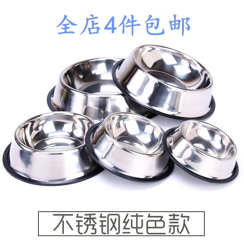 宠物用品不锈钢狗碗狗盆防滑狗碗猫碗不锈钢防滑宠物食盆饭碗