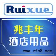 深圳市兆丰年酒店用品有限公司
